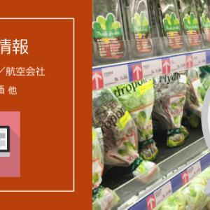【バリ島のスーパー】最近人気のグランドラッキー
