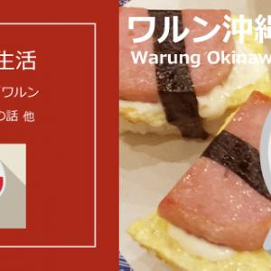 【バリ島で沖縄料理^^】超人気のお店 ワルン沖縄