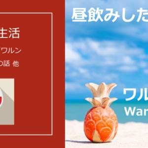 【昼飲みしたい時は・・・】ワルンナミヤ(Warung NAMIYA)