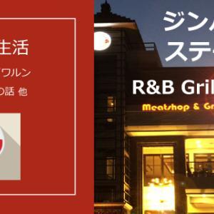 【ジンバランのステーキハウス】R&B Grill Prime Bali