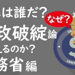 【No.14】黒幕は誰だ?なぜ財政破綻論を唱えるのか?(財務省編)