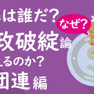 【No.15】黒幕は誰だ?なぜ財政破綻論を唱えるのか?(経団連編)
