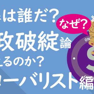 【No.16】黒幕は誰だ?なぜ財政破綻論を唱えるのか?(グローバリスト編)