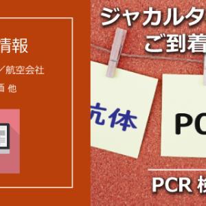 【ジャカルタへ国際線でご到着のお客様へ】PCR検査のご案内