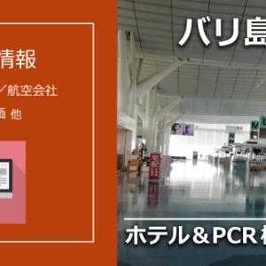 【バリ島へ行こう】ガルーダ航空「ホテル&PCR検査付」チケット