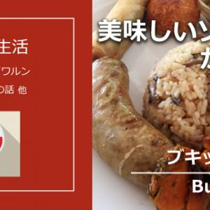 【美味しいソーセージが食べたい】ブキットソーセージ(Bukit Sausage)