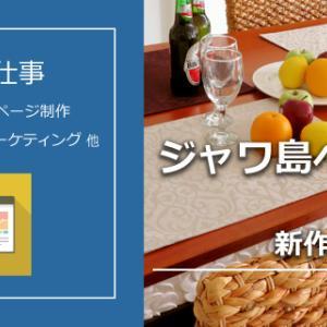 【ジャワ島へ行こう③】新作家具の撮影会