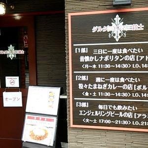 函館ナポリタンのお店「アトス」×「西野七瀬」×「氷川きよし~限界突破×サバイバー」