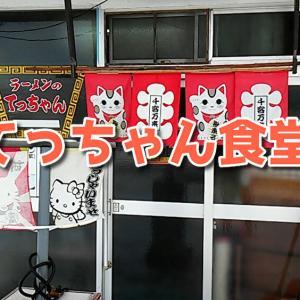 函館ラーメン屋「てっちゃん食堂」×「ストーブの前の猫」×「溜息」