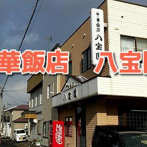 函館中華飯店「八宝園」×「亡國覚醒カタルシス」×「微笑」