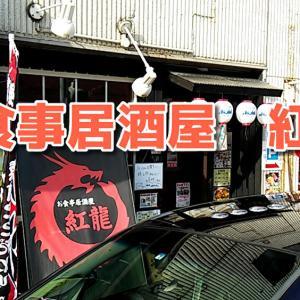 函館お食事居酒屋「紅龍」×「【放送事故】 乃木坂46 白石麻衣 包茎に爆笑」×「家の近くにあるスーパーで買って来た第三ビール🍺」