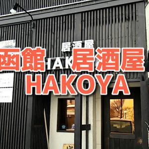 函館居酒屋「HAKOYA」×「【ゆっくり解説】永久機関はなぜできないのか?」×「函館駅前の再開発に思う事」