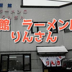 函館ラーメン屋「りんさん」×「【お酒】第一回すっぴん酒場~北海道のビールとおつまみ~」×函館食堂「たつみ食堂」