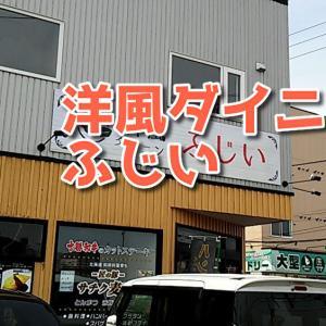 函館洋食ダイニング「ふじい」×「志村けんと小柳ルミ子のコント」×「錯覚・錯視」
