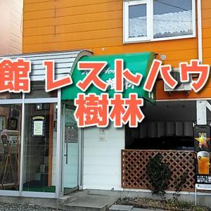 函館洋食屋「樹林」×「捨て猫(子猫)を保護したら猫嫌いの私が秒でメロメロになった」×「ポークチャップを作ってみたにゃよ(=^・^=)」