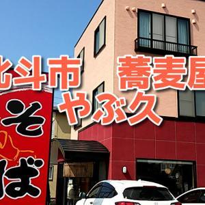 北斗市蕎麦屋「やぶ久」×「ミスティック・リバー(予告編)」×「次回からあの企画が帰って来るにゃよ」