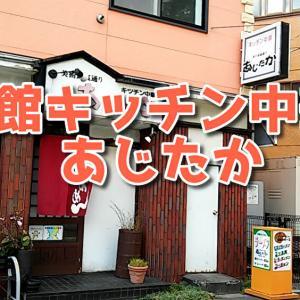 函館キッチン中華「あじたか」×「清野菜名」×「モーモールルギャバン」