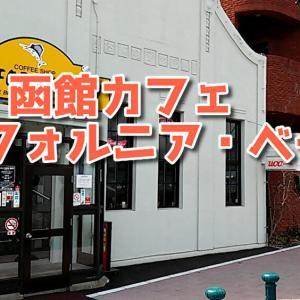 函館カフェ「カリフォルニア・ベイビー」×「井出薫」×「トレマーズ 予告編」
