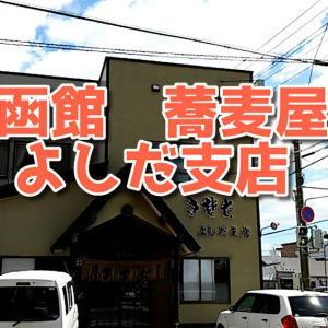 函館蕎麦屋「よしだ支店」×「照美メイ」×「BUCK-TICK 悪の華」
