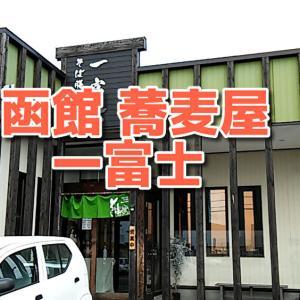 函館蕎麦屋「一富士」×「上白石萌音」×「函館 阿佐利本店のすき焼き」