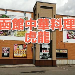 函館中華「虎龍」×「海老原優香」×「何を頼んでも大盛りなっているお店~函館なかみち食堂~」