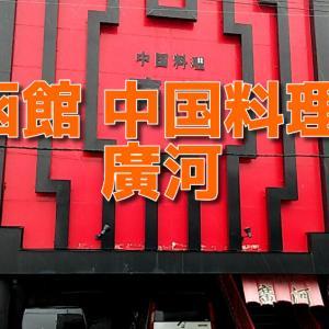函館中国料理「廣河」×「吉岡里帆」×「青森県八戸市食堂「かわら食堂」の激安180円ラーメン~ロイドごはん~」