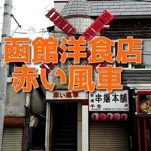 函館洋食店「赤い風車」×「足立梨花」×「【普段は1食100円】25歳貧乏フリーターの週に1回の贅沢ナイトルーティン」
