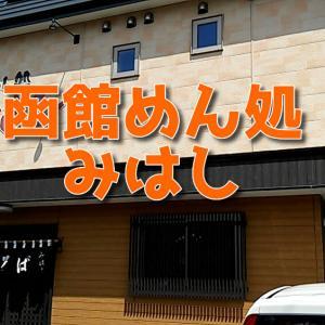 函館めん処「みはし」×「清原果耶」×「深夜に観たら、インスタントラーメンが食べたくなる動画☆彡」