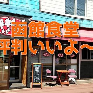 函館食堂「評判いいよ~👍」×「柴田平美」×「自分を大蛇丸と信じて止まない一般男性が、豚の角煮とビールで優勝する動画です。」