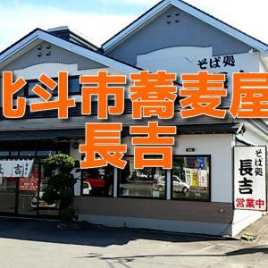 北斗市蕎麦屋「長吉」×「倉持明日香」×「恐怖のライブ配信~後ろの窓の外に・・・」