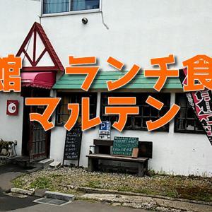 函館ランチ食堂「マルテン」×「宇垣美里」×「【猫動画】かまってモードの猫を無視した結果がこちら。。。」