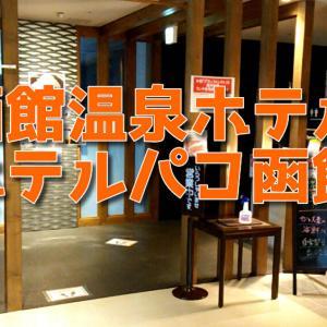 函館温泉ホテル「ホテルパコ函館」×「ファーストサマーウィカ」×「アニメに登場する、歪んだ人格キャラ」
