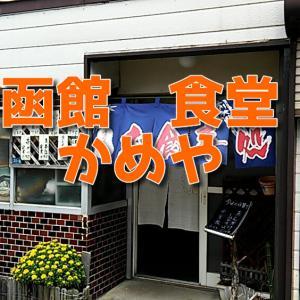 函館食堂「かめや」×「矢井田瞳」×「【22歳大学生】スシローで回転寿司を食べて正直な食レポをした【ぼっち飯】」