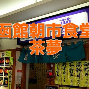 函館食堂「茶夢」×「磯山さやか」×「志村けんvs伊藤沙莉 パート2 」