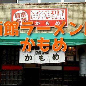 函館ラーメン屋「かもめ」×「指原莉乃」×「佐藤浩市 なぁ、お兄ちゃん。チャカとだんびらどっちが強いと思う?」