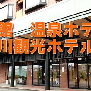 函館温泉ホテル「湯の川観光ホテル祥苑」×「静まなみ」×「BLEACH~カルタ」
