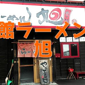 函館ラーメン屋「旭」×「西内まりや」×「りんご娘~トレイン」