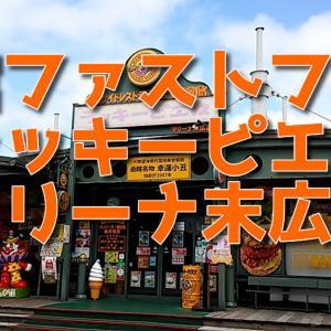 函館ファストフード店「ラッキーピエロ マリーナ末広店」×「LiSA」×「LiSA~『紅蓮華』」