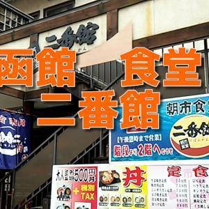 函館食堂「二番館」×「搗宮姫奈」×「長野県「まちだ食堂」のナポリタンセットのボリュームが凄過ぎる☆彡」