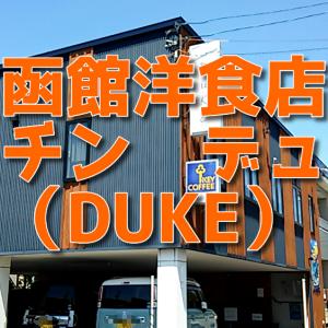 函館洋食店「キッチンデューク(DUKE)」×「ジョジョ第四部の山岸由花子」×「武田真治のガチで歌ってみた「愛をとりもどせ」カバー」