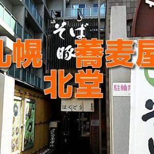 札幌蕎麦屋「北堂」×「長澤まさみ」×「GoToトラベルとサッポロ夏割の併用利用がヤバイ!」