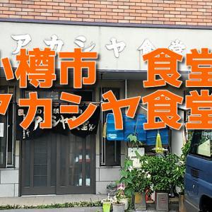 小樽市食堂「アカシヤ食堂」×「佐藤栞里」×「安倍なつみ~B・BLUE」