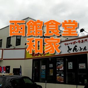 函館食堂「和家」×「竹達彩奈」×「学校帰りのぼっち女子高生が1人でいきなりステーキ食べに行ってきた」