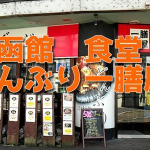 函館食堂「どんぶり一膳屋」×「川栄李奈」×「チャーハンが出来るのを眺める動画」