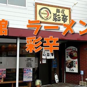 函館ラーメン屋「彩辛」×「搗宮姫奈」×「世界でいちばんダサいど根性ガエル」