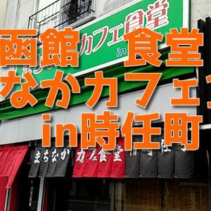 函館食堂「まちなかカフェ食堂in時任町」×「横山由依」×「松田聖子 裸足の季節 (1980)」
