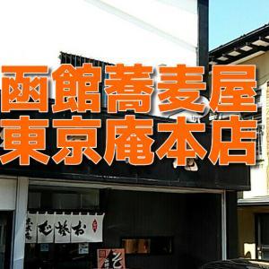 函館蕎麦屋「東京庵本店」×「杉咲花」×「ねこ同士の将棋崩し」