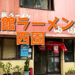 函館ラーメン屋「西園」×「譜久村聖」×「【幻の函館名物】やきとり弁当が北海道のどのご飯より美味しかったんですけど凄くないですか?」