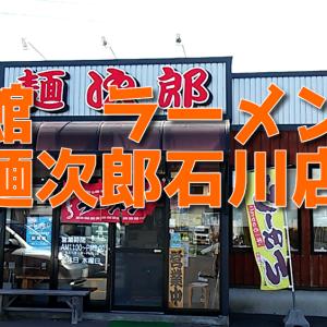 函館ラーメン屋「麺次郎 石川店」×「おのののか」×「生後2ヶ月 | テレビをみる子猫。| ウールサッキングがやめられにゃい」