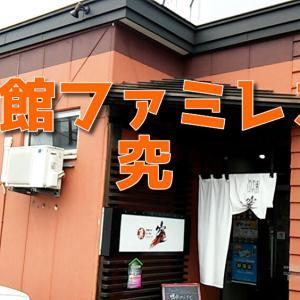 函館ファミレス「真の蕎麦・ラーメン・ハンバーグ 究(きゅう)」×「犬山紙子」×「本気度100%怒りの猫パンチ!!!」